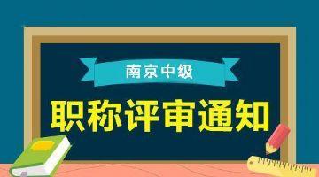 南京�C�工程�� 化工工程�� �子工程��中���Q代�u