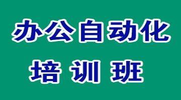 南京六合��袍�k公自�踊�培�_PPT制作面授班