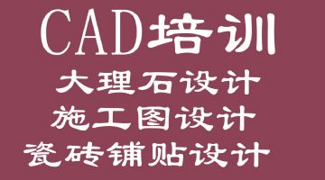 �K州新�^�M塘大理石瓷�uCAD制�D培�哪里有