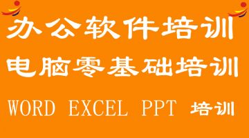 �K州�k公自�踊�培�WORD,EXCEL,PPT��X