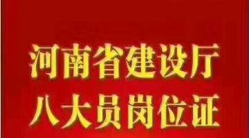 河南省住建委安全�T,施工�T,�|量�T,�Y料�T11月底