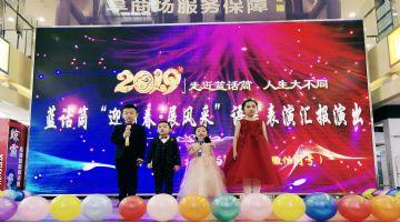 太原少�赫Z言表演,以��g教育形式培�B孩子的少�赫Z言