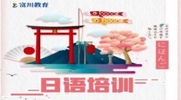 深圳日�Z零基�A培�班,�W�日�Z口�Z多少�X