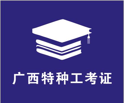广西成考报名、特种工考证报名
