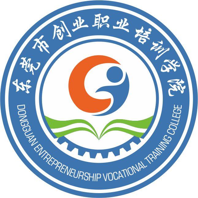东莞创业学院