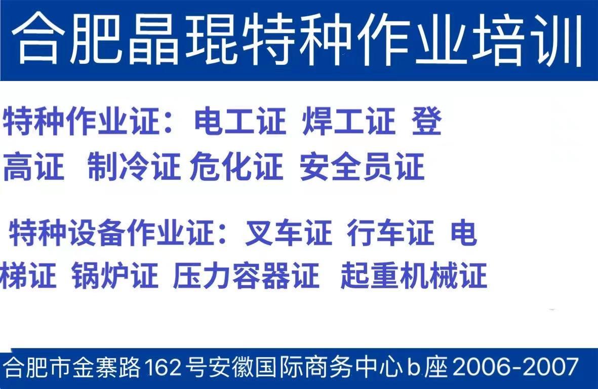 安徽合肥晶琨教育