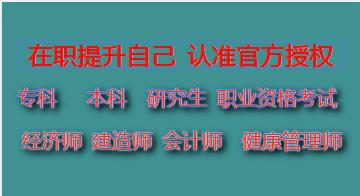 四川农业大学继续教育直属成都站