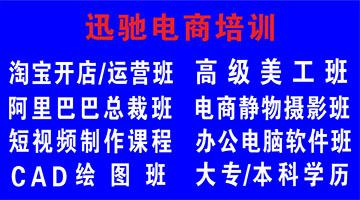 东莞市长安迅驰电脑&电商职业培训