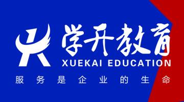 陕西华启学开教育科技有限公司