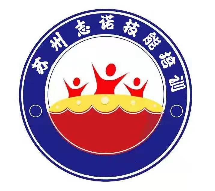 昆山志诺职业技能培训中心