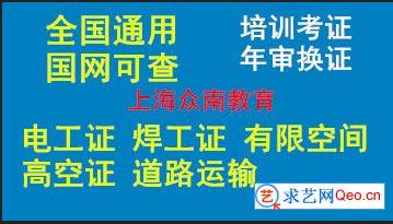 上海众南教育
