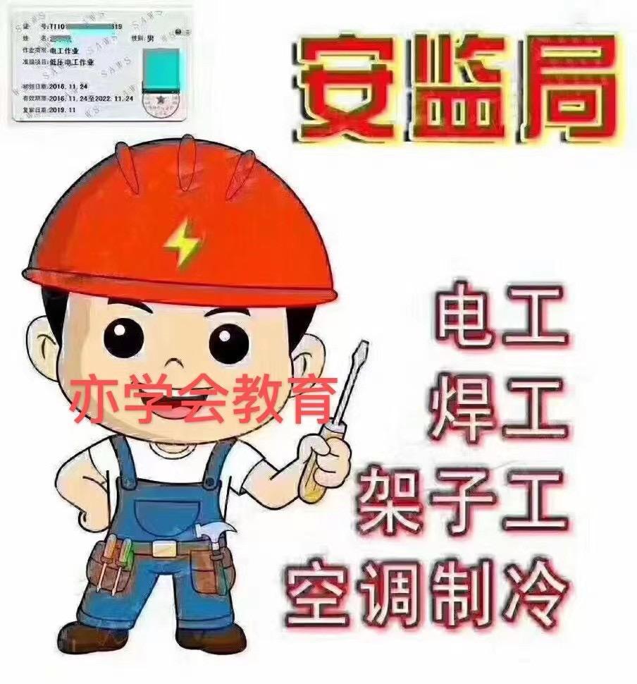 北京亦学慧教育科技有限公司