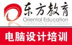 上海东方教育平面设计培训学院