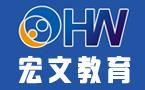南京宏文教育培训中心