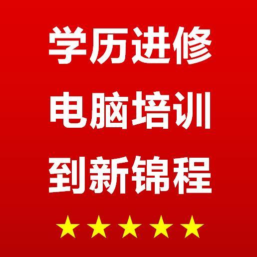 宁波新锦程电脑培训