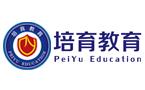 培育教育培训中心