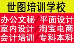 深圳市世图教育投资发展有限公司