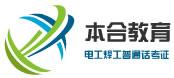 陕西本合教育