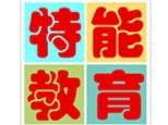 武汉特种技能教育中心