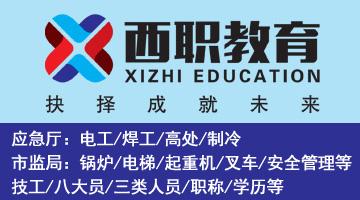 陕西西职职业教育培训中心