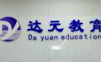 徐州达海教育咨询有限公司
