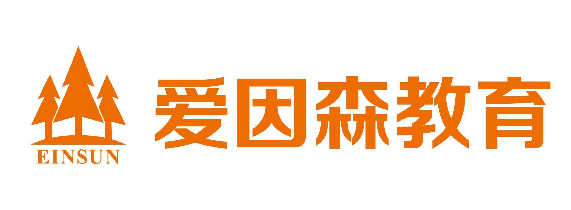 云南爱因森科技专修学院