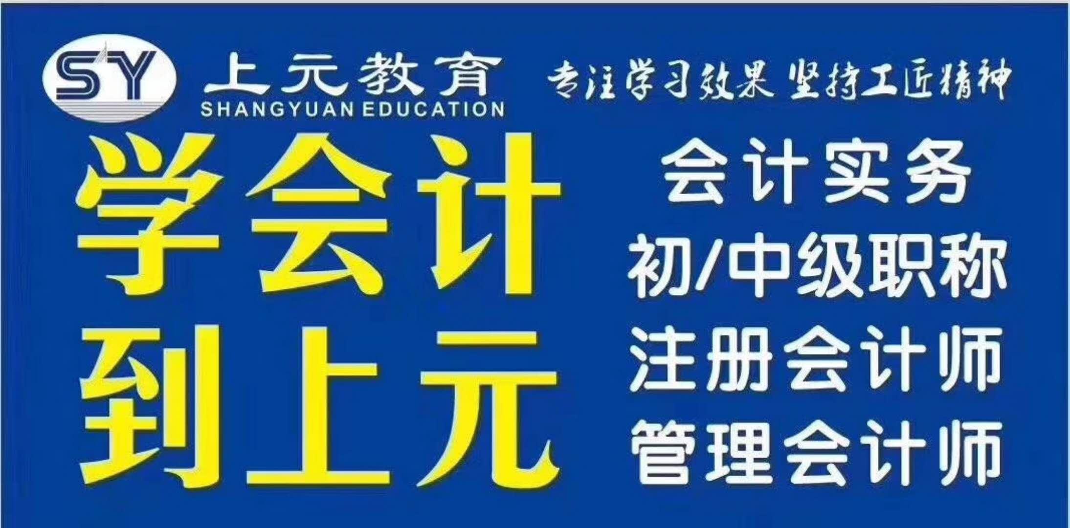 上海青浦上元登元教育
