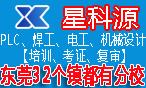 东莞市中培教育咨询有限公司