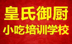 武汉皇氏御厨餐饮管理有限公司