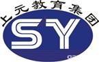 上海上元教育管理咨询有限公司