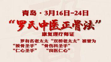 中医师承月末班北京文理学院炎黄中医师承教育学院