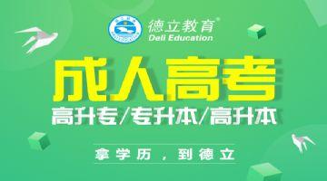 2021年深圳成人学历提升大专本科报名中心