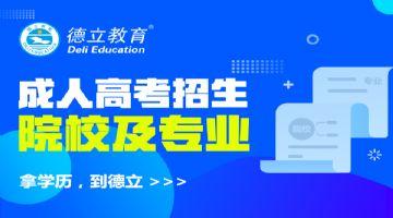 深圳大运成人高考大专报考点