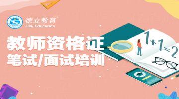 2021年深圳教师资格证笔试面试培训、积分入户