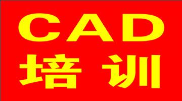 长安哪里有CAD绘图培训班长安CAD机械制图培训哪好多少钱