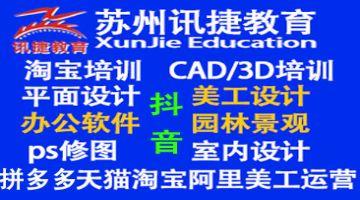 苏州电脑办公软件培训,办公文员,零基础电脑办公培训