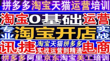 苏州淘宝运营培训拼多多培训网店直通车淘宝客引流培训