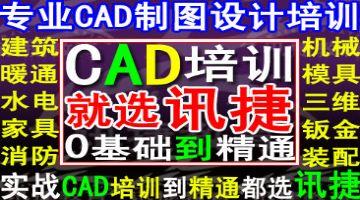 苏州CAD施工图培训/土建/装饰/水电/家具/消防