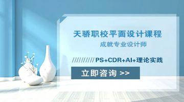 万江哪里有学PS,CDR,AI软件的培训学校