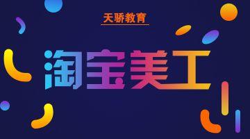 万江淘宝美工培训学校学校来万江天骄职校