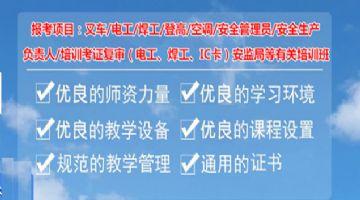 上海叉车司机考证,上海叉车证复审多少钱、门座式起重机司机、桥门式起重机械