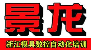 余姚UG培训-余姚UG产品模具设计培训-浙江景龙模具培训