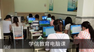 无锡锡山区东北塘零基础学电脑培训一office办公软件培训