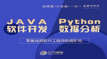 哈尔滨Java软件开发 web前端 PHP-零基础班