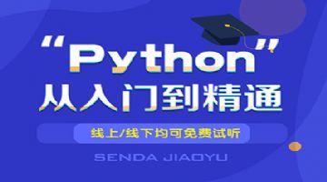 哈尔滨python编程 人工智能 网络爬虫 C语言培训