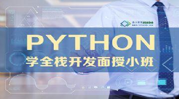 哈尔滨Pythonweb实战 暑期班
