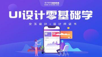 哈尔滨UI设计师培训 零基础授课 安排
