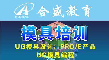 东莞长安模具ug模具设计proe产品设计ug编程培训学校