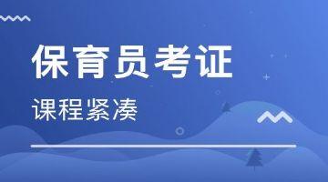 北京在哪里考保育员证在哪考园长证保育员咨询