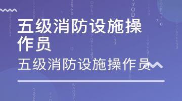 南京市消防设施操作员证培训 中级消防证中控员上岗证考试报名时间